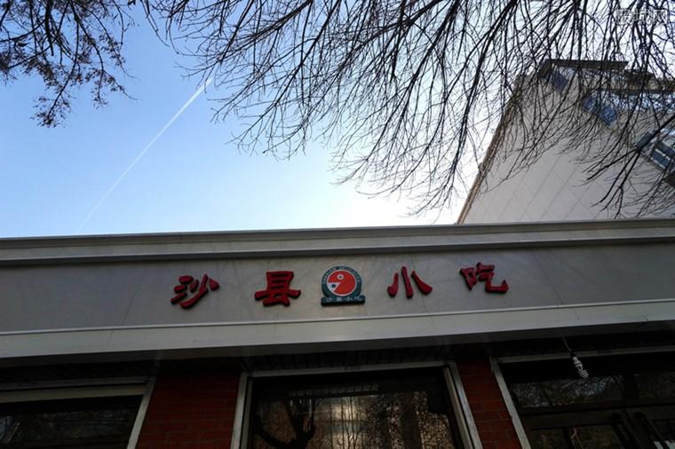 """郑州""""黄沙拉桥""""套餐走红"""