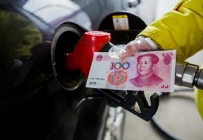 今日油价多少钱一升 下一轮油价或将上调?