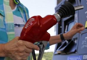 今日92汽油价格下一次№油价调整什么时间