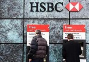 汇丰银行被起诉涉案金额高达114亿元人民币