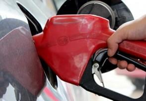 油价调整最新消息国内油价28日会上调吗?