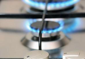 燃气价格收费标准 2020年一立方多少钱