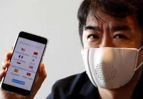 日本发明智能口罩 售价约合283元人民币
