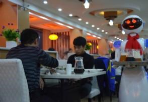 首家全机器人餐厅开张从点餐到成品最快只需20多秒