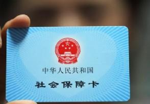 社保卡能全国通用吗这张卡有什么作用?