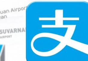 2020年支付宝乘车优惠怎么买火车票