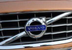 沃尔沃召回将近220万辆汽车 成史上最大规模召回
