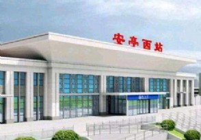 安亭西站开通运营可同时容纳近400名旅客候车