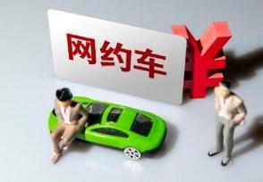网约车安全标准发布全面做好司乘出行保障