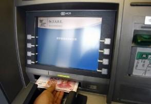 异地取款要手续费吗ATM机取款要注意什么