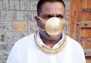 印度男子戴纯金口罩价值近3万能预防新冠病毒吗
