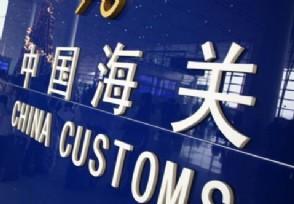 海关禁8家肉类输华海关总署发布最新通知了!