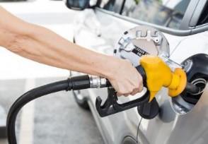 油价调整最新消息 92号汽油多少钱一升?