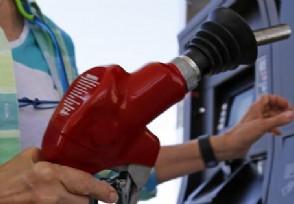 全国油价调整消息下一轮成品油调价时间