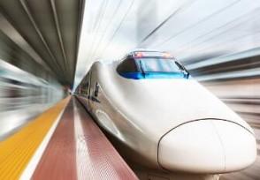 安六高铁开通贵阳至六盘水最快69分钟可达