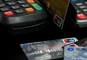 银行卡密码输错3次要多久能解锁马上来科普一下