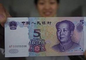 新版5元纸币11月5日起发行有这些变化!