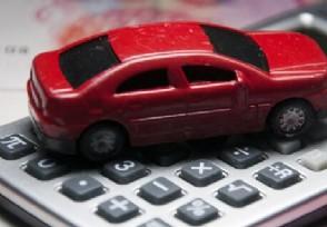 车险综合改革来了交强险总责任限额提高到20万元