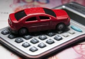 车险改革方案出炉交强险赔付最高多少?