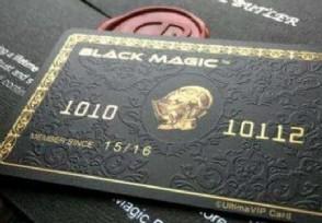环球黑卡是信用卡吗这张卡有什么作用?