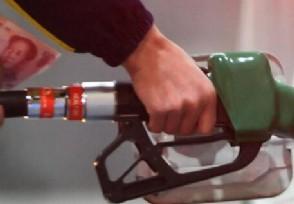 油价调整最新消息今晚国内成品油或迎来上涨