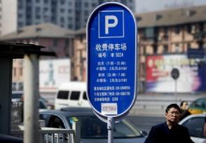 """西安现""""海绵停车位""""允许车辆免费规范停放"""