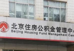 北京不为职工开公积金账户罚5万上班族要注意了!