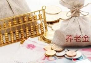 北京上调养老金标准每人每月增加50元