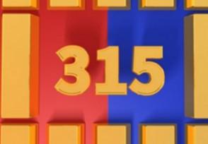 2020央视315晚会今晚8点现场直播观看入口