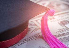国家助学贷款利率下调 贷款期限从20年延长为22年