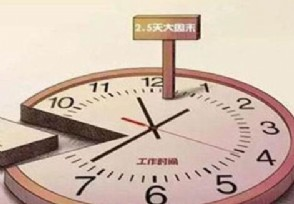 宜昌实行2.5天休假 实施弹性休假制度目的是什么