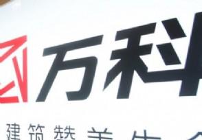 广东消委会约谈万科因劣质精装修一事