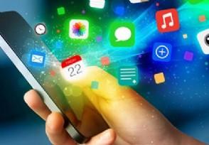 58款App侵害用户权益 逾期不整改将依法严厉处置
