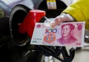 汽油价格不作调整 2020油价最新消息通知