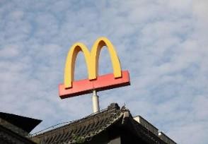 麦当劳关店200家 餐饮巨头也难逃业绩下滑情况