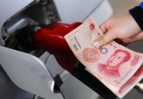 油价调整最新消息周五油价会迎来下降吗?