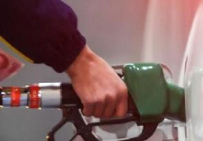92号汽油今日价格 8月7日油价调整最新消息