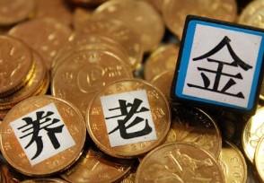 31省份上涨养老金 调整方案确定你涨了多少钱?