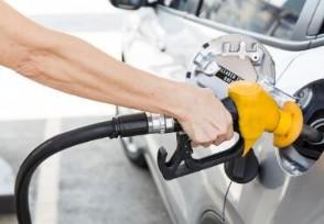 油价调整最新消息明晚调价大概率搁浅