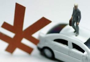官方谈汽车购置限额对新能源汽车等给予适当补贴
