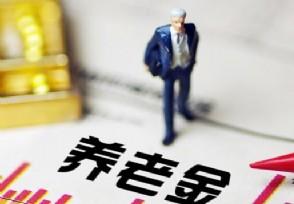 武汉养老金上调5%人均约提高170元