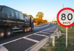 全国高速将统一限速标志4种超速不再扣分罚款
