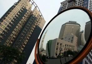 明年房价大约多少一平2021楼市最新消息!