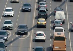 全国高速将统一限速标志哪几种情况超速不会处罚了?