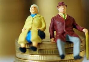 养老金实现十六连涨退休人员到手能涨多少钱?
