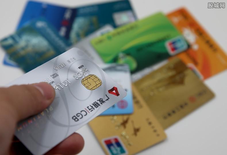 严禁信用卡炒股