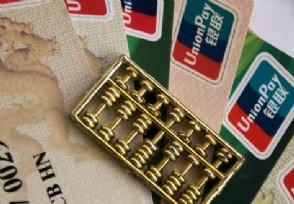多家银行发布警示个人信用卡买房炒股等将被禁止