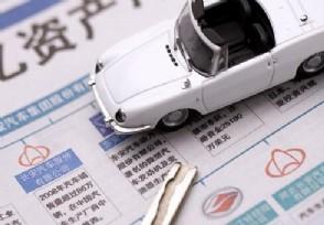 车贷需要查征信吗 有不良记录能不能办理贷款?
