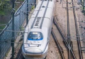 济南临时停运部分旅客列车 涉及的车次有哪些?