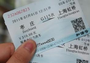铁路部门临时调整车票预售期 具体调整时间如下